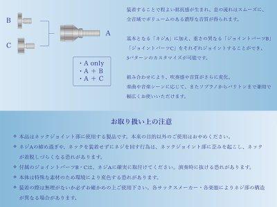 画像2: Yanagisawa Yany BooStar ネックジョイントスクリュー 【PGP】