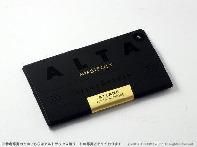 画像1: SILVERSTEIN ALTA AMBIPOLY REED CLASSIC バリトンサックス用リード 【1枚入り】