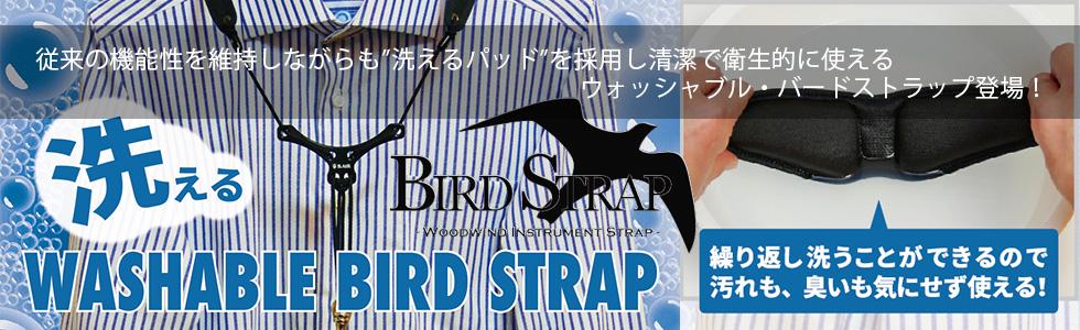 B.AIR BIRD STRAP Washable bird strap