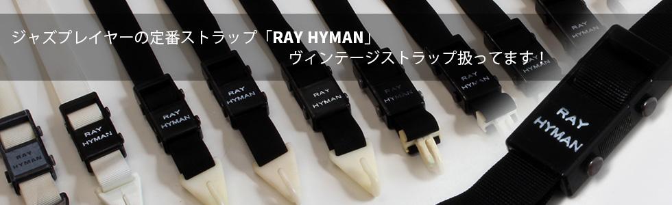 RAY HYMAN sax strap vintage