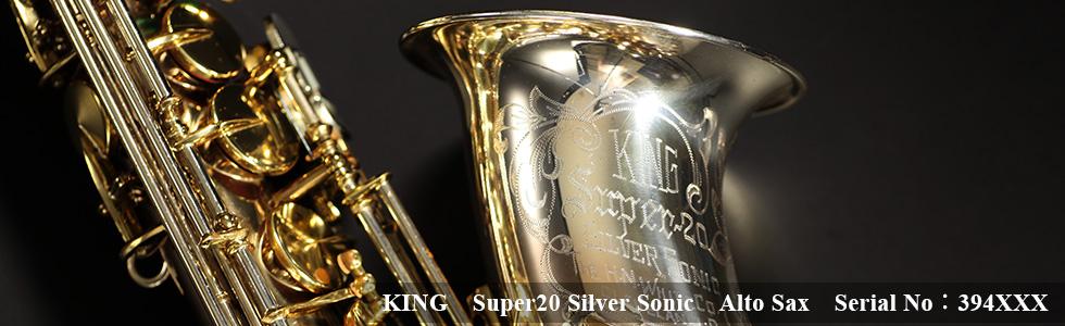KING Silver Sonic Alto Saxophone