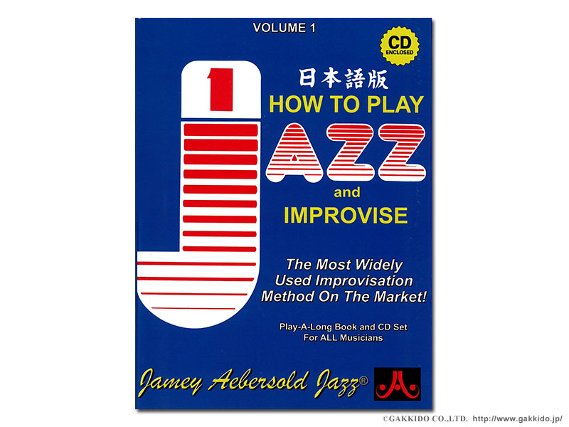 jamey aebersold volume 1 how to play jazz improvise ジェイミー